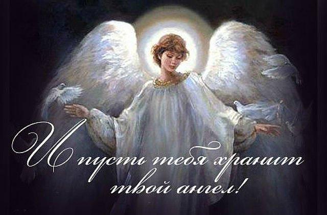 же, открытки ангела хранителя в пути равномерном загаре